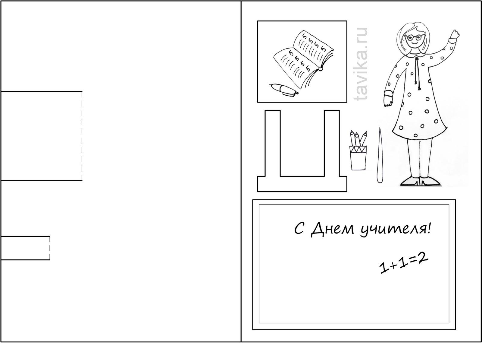открытки к дню учителя картинки нарисованные
