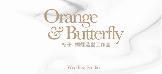 桔子&蝴蝶造型工作室