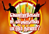 Cricket 24-03-2013 – Sun News Vivadha Medai