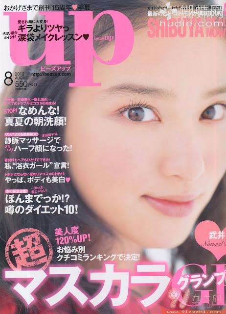 bea's up(ビーズアップ) august 2012年8月 sakie takei 武井咲 japanese magazine scans