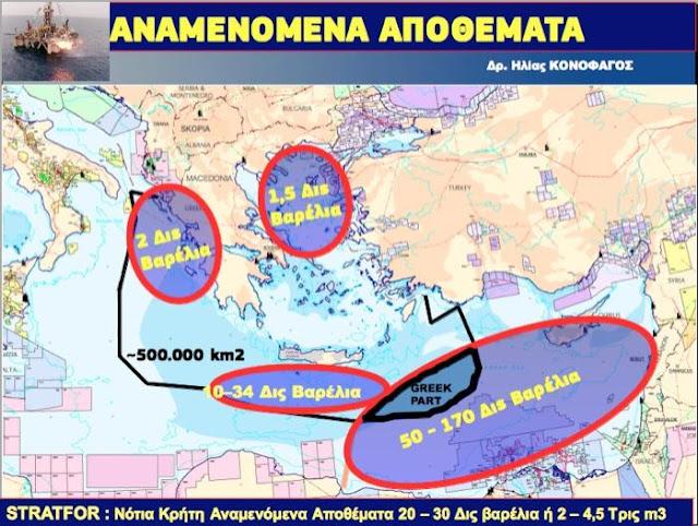 Αναμενόμενα αποθέματα φυσικού αερίου Ελληνικής ΑΟΖ.