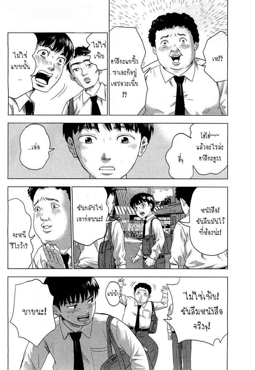 อ่านการ์ตูน Aku no Hana 01 ภาพที่ 14