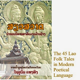 Poems: 45 Folk Tales in Lao