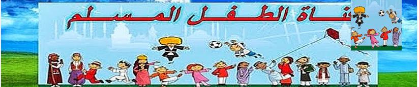 قناة الطفل المسلم