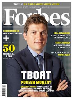 Нoв брой на Forbes