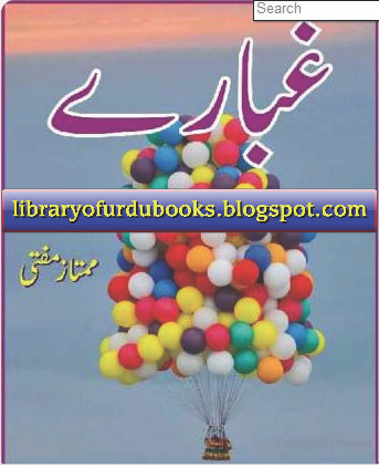 Ghobarey (Blooms) is an Urdu Classic book by Mumtaz Mufti