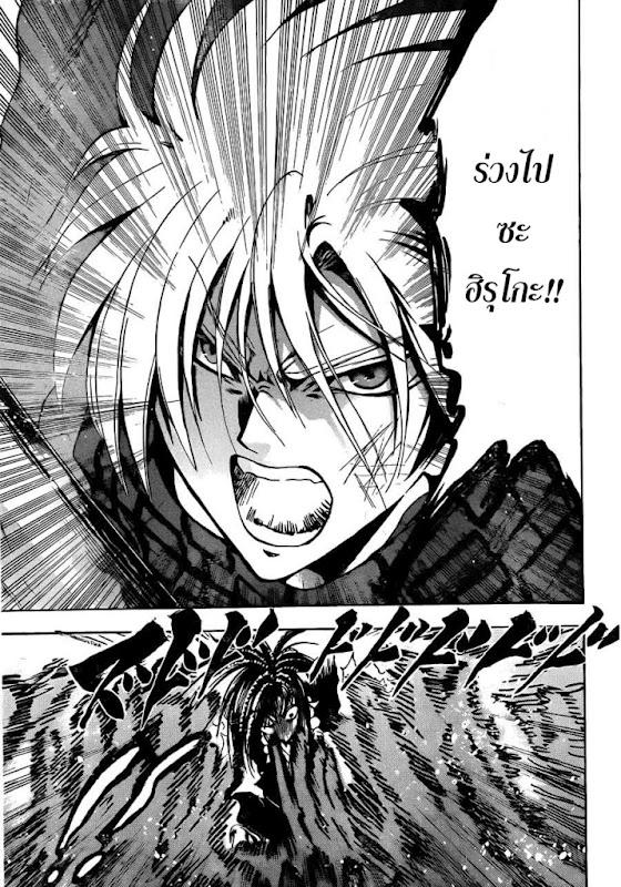 อ่านการ์ตูน Nurarihyon no Mago 200 [TH] ภาพที่ 3