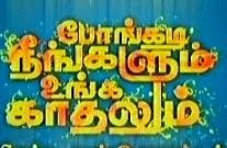 Pongadi Neengalum Unga Kaadhalum Sirappu Kannottam – Jaya Tv Pongal Special Program Show 16-01-2014