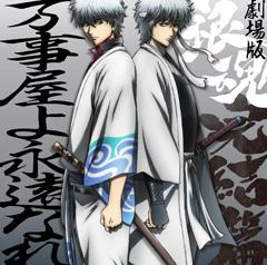 Gintama Kanketsu-Hen : Yorozuya yo Eien Nare   Jk_ost_movie