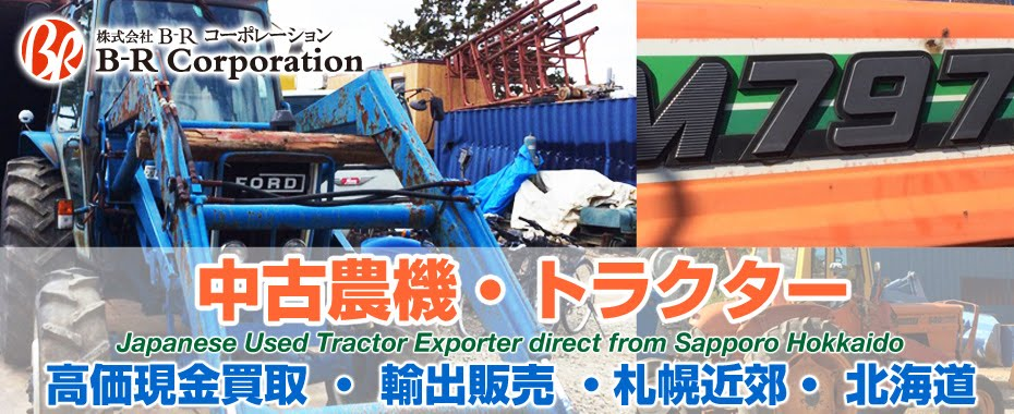 JAPAN TRACTOR ・ 中古農機 ・ トラクター高価現金買取 ・ 輸出販売 ・ 株式会社B-Rコーポレーション ・ 北海道