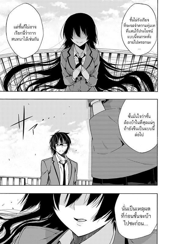 อ่านการ์ตูน Kamimura Yuuka Wa Kou Itta 2 ภาพที่ 42