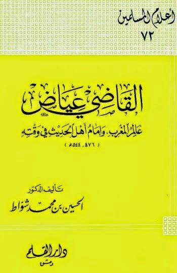 القاضي عياض عالم المغرب وإمام أهل الحديث في وقته - الحسين شواط