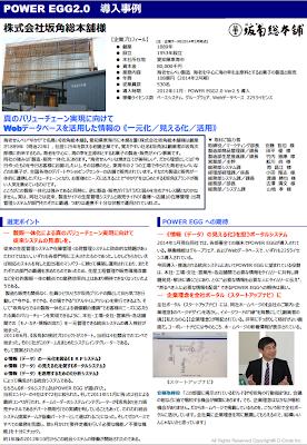 株式会社坂角総本舖様様導入事例イメージ