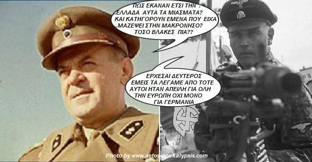 Πρόεδρος ΕΦΕΤ για δηλητηριασμένα προϊόντα μπολσεβίκων εγκληματιών: Δεν υπάρχει κίνδυνος- αντί να συλληφθούν !!