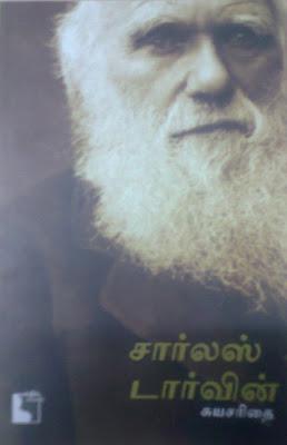 Autobiography Of Charles Darwin In Tamil Buy Online