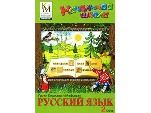 Уроки Кирилла и Мефодия. Русский язык. 2 класс.