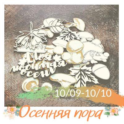 Осенняя пора 10/10