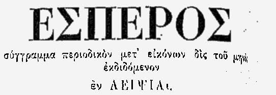 ηλεκτρονικό περιοδικό ΝΕΟΣ ΕΣΠΕΡΟΣ online