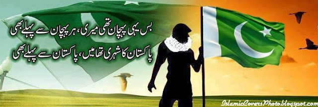 Pakistan Cover Photo