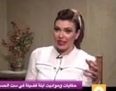 برنامج  ست الحسن - مع شريهان أبو الحسن حلقة الأربعاء 15-4-2015