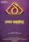 Super Demetrios, Poster