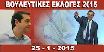 εκλογές 2015.....Ελα και συ στην διαδικτυακή παρέα μας...περιμένουν να σε δουν και να ακούσουν τις