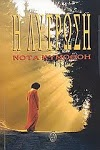Νότα Κυμοθόη Η λύτρωση Βιβλίο 2006
