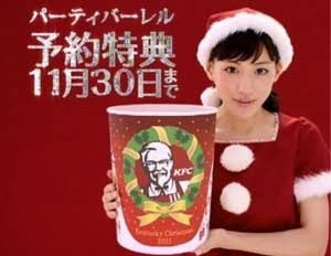 Makan KFC – Jepang