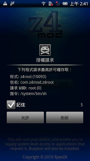 Android又添Root破壞王病毒-危險高隱蔽強