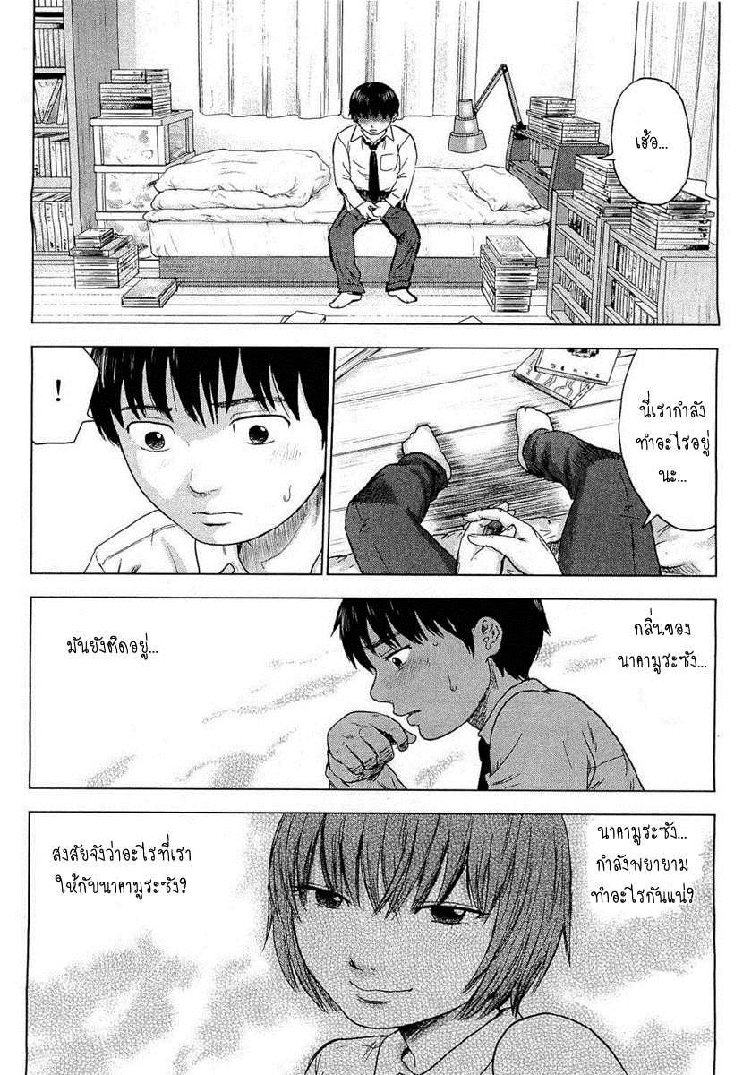 อ่านการ์ตูน Aku no Hana 04 ภาพที่ 13