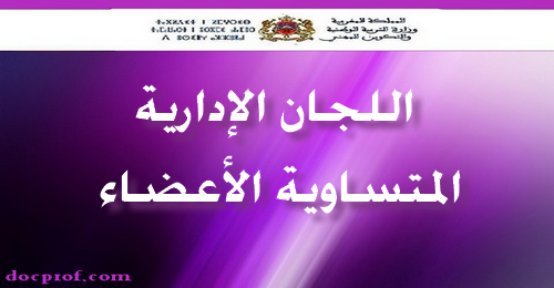 انتهاء عملية إيداع الترشيحات لانتخاب ممثلي موظفي قطاع التربية الوطنية في اللجان الإدارية المتساوية الأعضاء