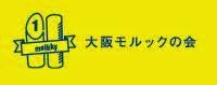 大阪モルックの会