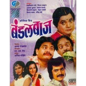 Bandal Baaz 1991 Marathi Movie Watch Online