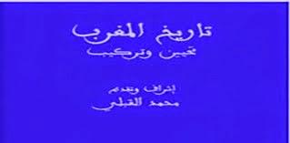 تاريخ المغرب تحيين وتركيب