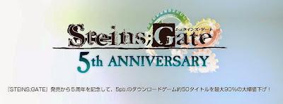 シュタインズ・ゲート発売5周年記念サマーセール