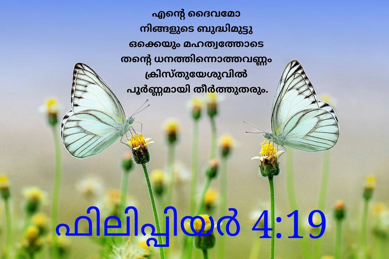 malayalam christian wallpapers: malayalam christian wallpaper