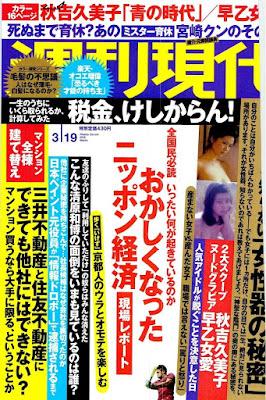 週刊現代 2016年3月19日号 [Shukan Gendai 2016-03-19] rar free download updated daily