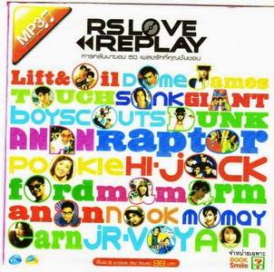 Download [Mp3]-[Hit Songs] การกลับมาของ 50 เพลงรักที่คุณชื่นชอบ ในชุด RS LOVE REPLAY [Solidfiles] 4shared By Pleng-mun.com