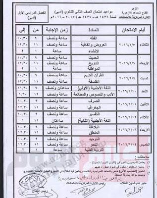 جدول امتحانات الترم الاول الصف الثانى الثانوى الأزهرى لعام 2016