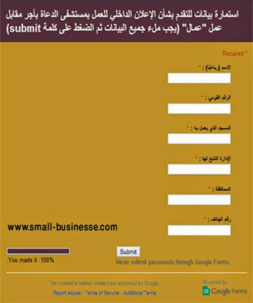 اعلان وظائف وزارة الاوقاف للمؤهلات العليا والدبلومات لعام 2014