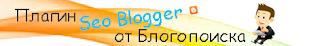 Плагин Seo Blogger