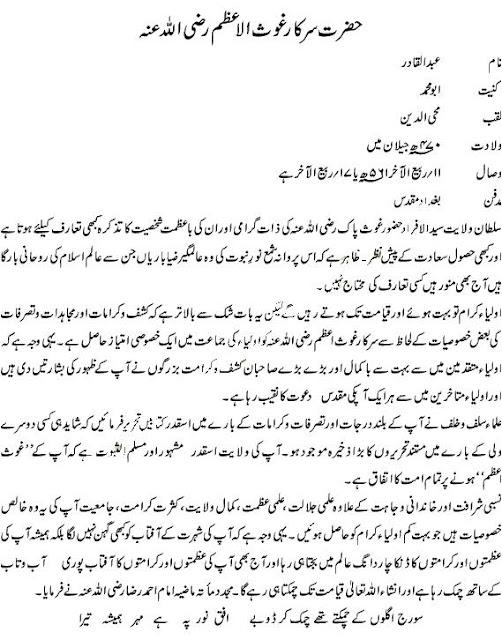 Hazrat ghaus e azam ra hazrat ghous pak history in urdu biography hazrat ghaus e azam ra hazrat ghous pak altavistaventures Image collections