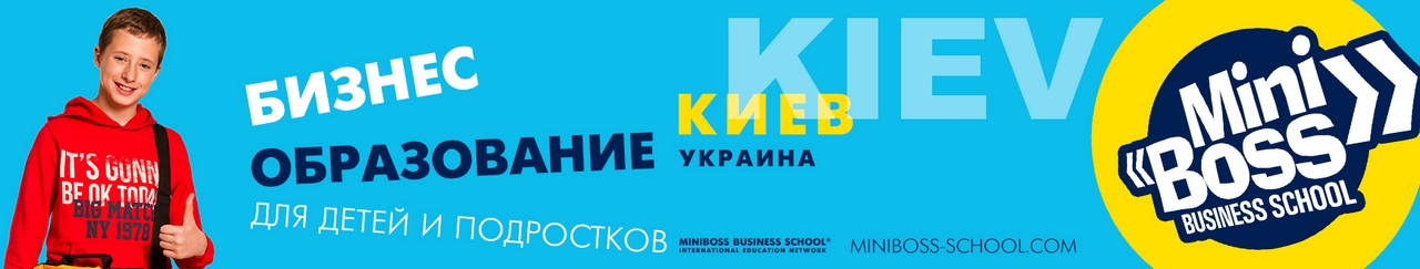 MINIBOSS BUSINESS SCHOOL (КИЕВ)