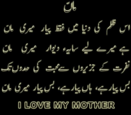 Urdu Ghazal About Mother Nice Poetry Maan Picture