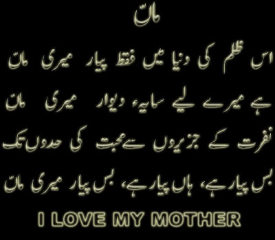 Urdu Poetry About Mother