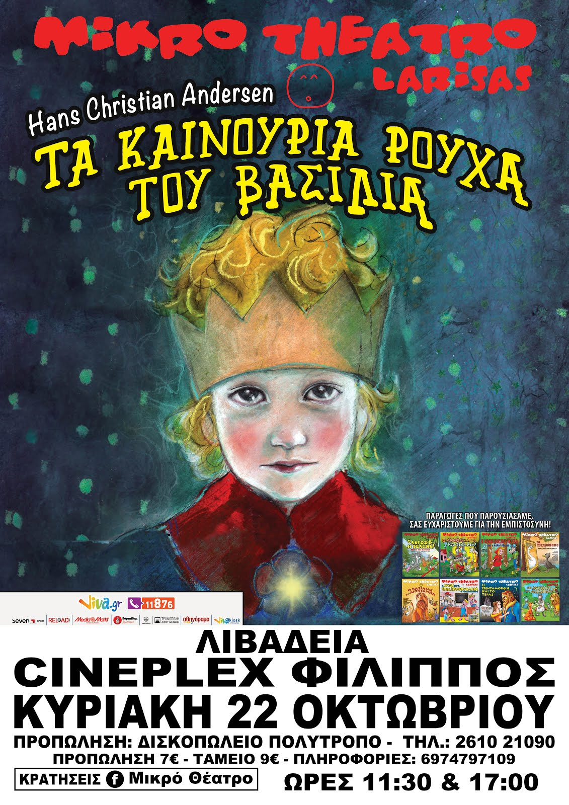 Παιδικό θέατρο στην Λιβαδειά