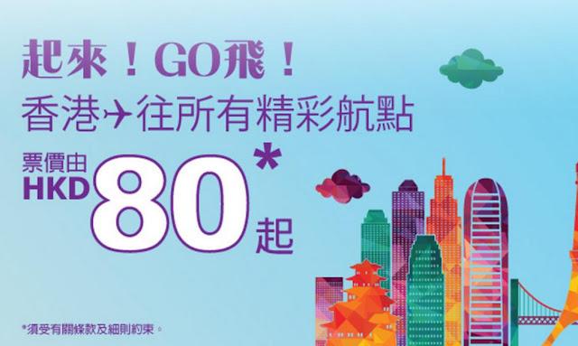 港航+HKExpress 兩姊妹「同時Mega」, 香港飛韓國 $580、日本 $780、 台中 $320起,今晚(9月8日)零晨開賣!