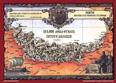 Εκτός εξεταστέας ύλης στα σχολεία η Γενοκτονία των Ελλήνων του Πόντου!