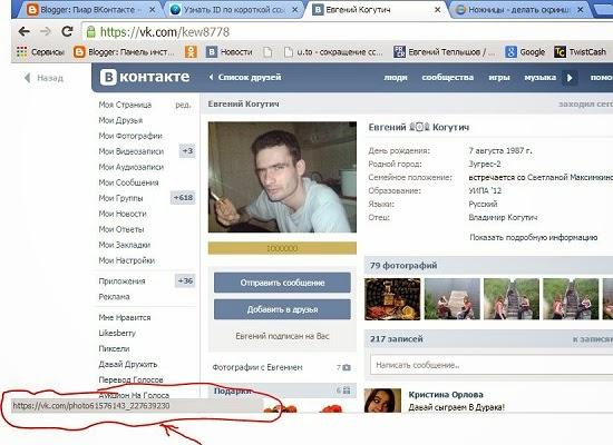 Как найти человека в вконтакте по id