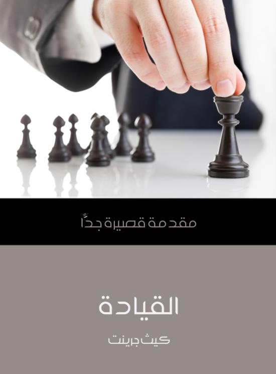 القيادة تحد pdf